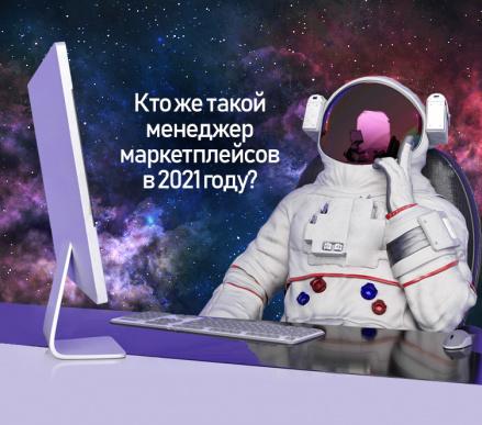 (Русский) Менеджер маркетплейсов