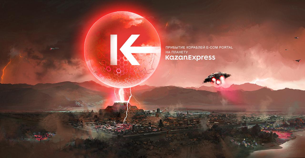 (Русский) Новый канал продаж KazanExpress – самый быстрорастущий маркетплейс, который продает за вас!