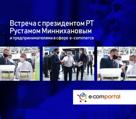 (Русский) Встреча с президентом РТ и предпринимателями в сфере e-commerce